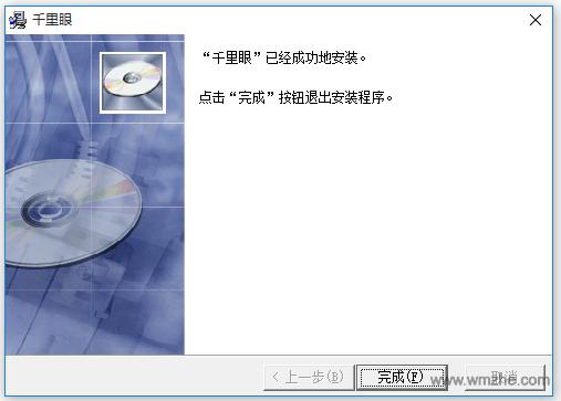 千里眼电脑监控软件软件截图