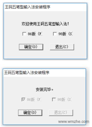 王码五笔输入法软件截图