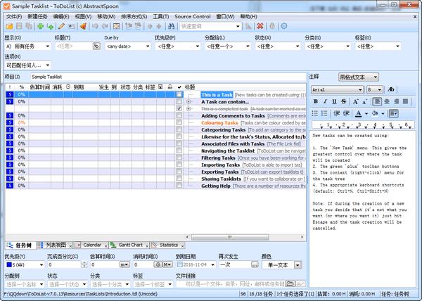 注重细节的、功能强大的自我管理软件:ToDoList