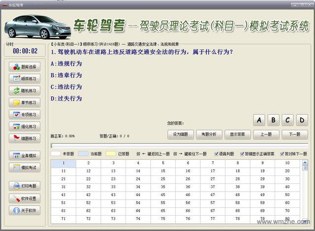 车轮驾考软件软件截图
