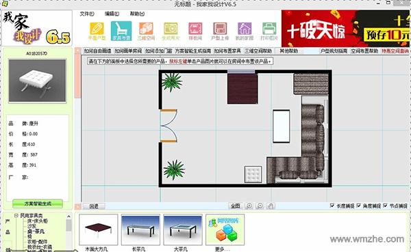 我家我設計軟件截圖