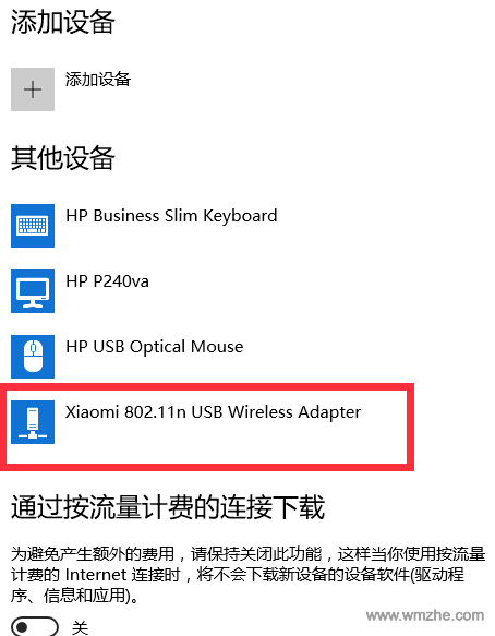 小米随身wifi驱动软件截图