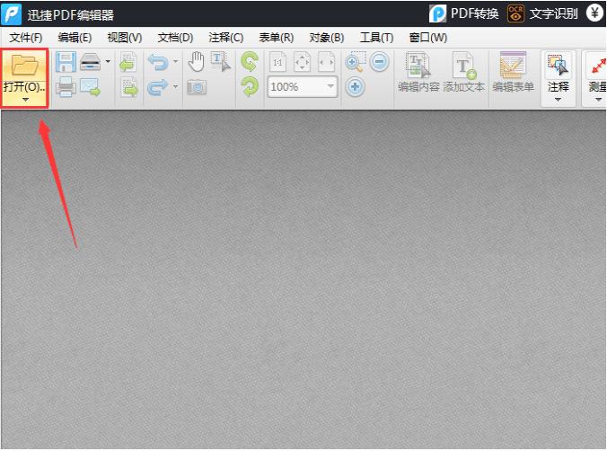 简单几步,即可用迅捷PDF编辑器在PDF文档中插入条形码