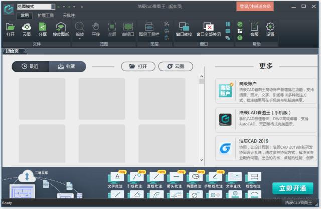 浩辰CAD看图王 64位软件截图