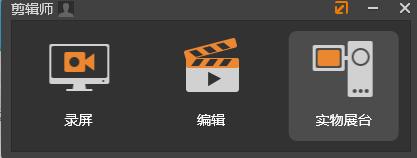 如何使用剪辑师录屏?剪辑师软件如何录制屏幕?