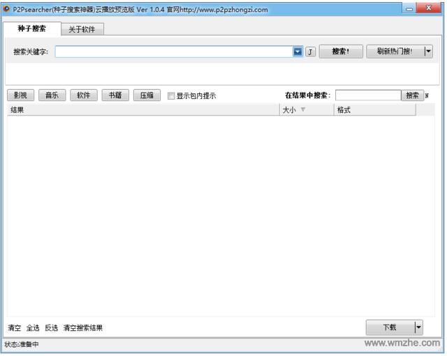 種子搜索神器 云播放預覽版軟件截圖