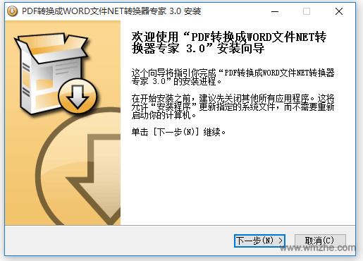 PDF到WORD转换专家软件截图