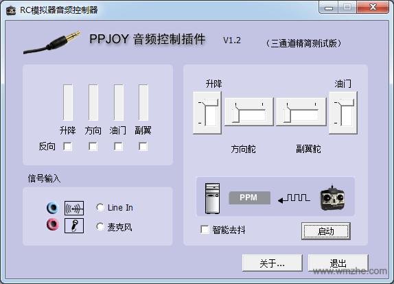 ppjoy软件截图