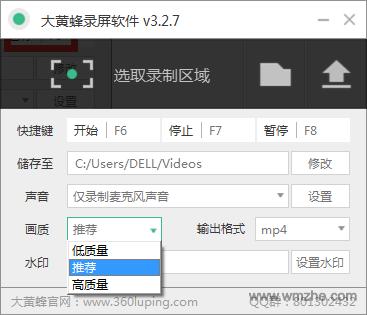 大黄蜂录屏软件软件截图
