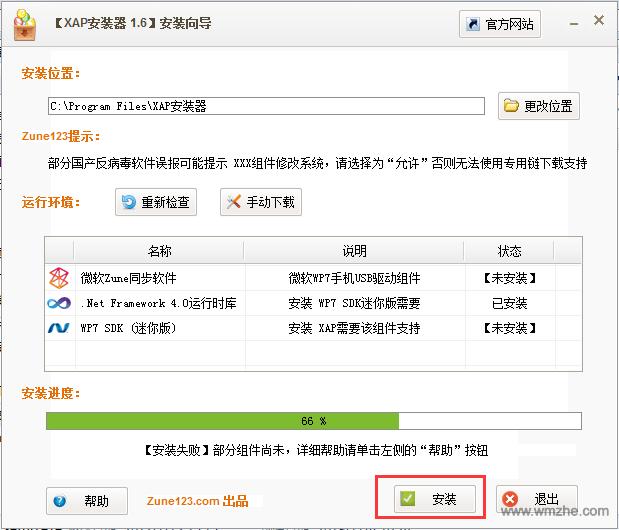 XAP安装器软件截图