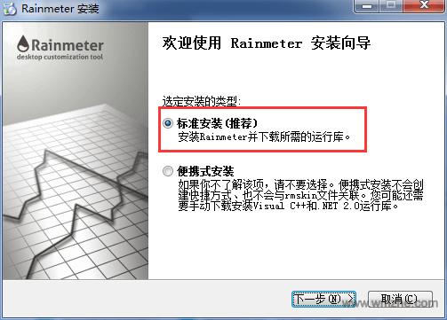 Rainmeter软件截图