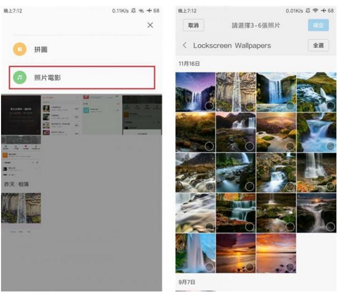 MIUI系统更新:可将照片转为电影视频