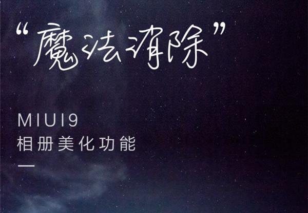 MIUI9上线魔法消除功能,支持多款小米手机