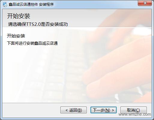 鑫品诚云店通管理系统软件截图