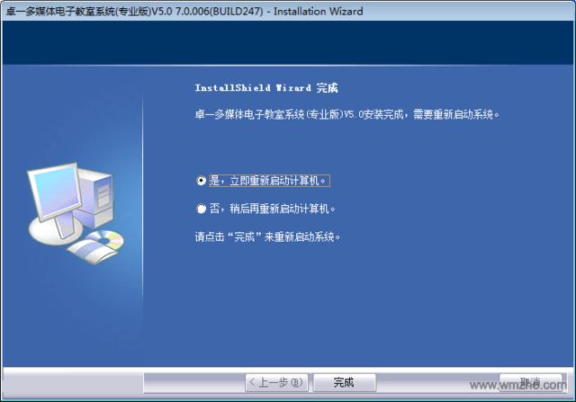 卓一多媒体电子教室软件软件截图