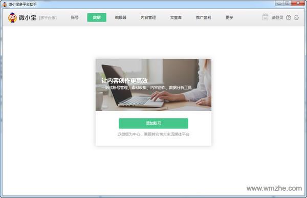 微小宝多平台助手软件截图