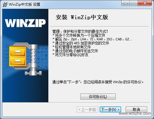 WinZip中文版(64位)软件截图