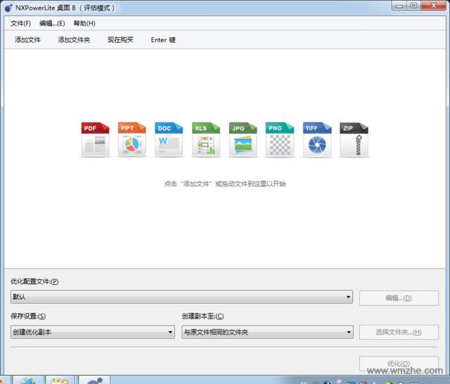 NXPowerLite软件截图