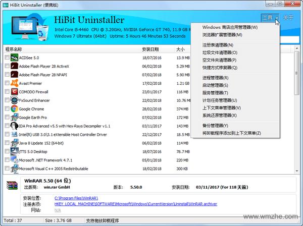 HiBit Uninstaller软件截图