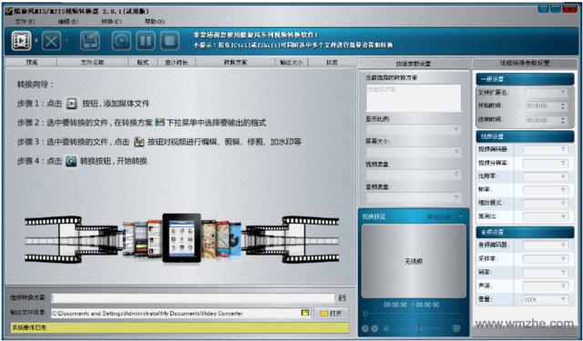 酷旋风MTS M2TS视频格式转换器软件截图