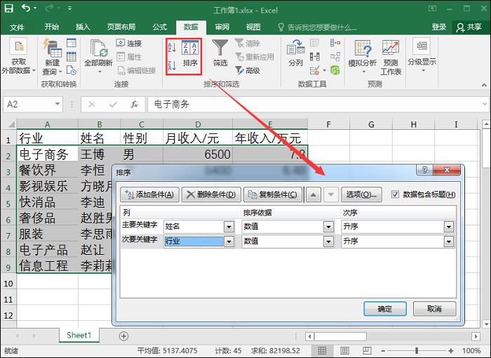 汇总有关Excel数据排序的几种情况,让你摆脱困扰