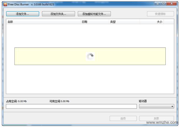 Free Disc Burner软件截图