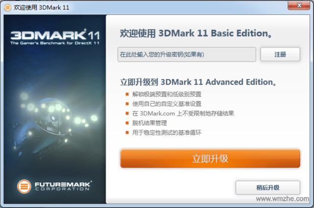 3dmark11软件截图