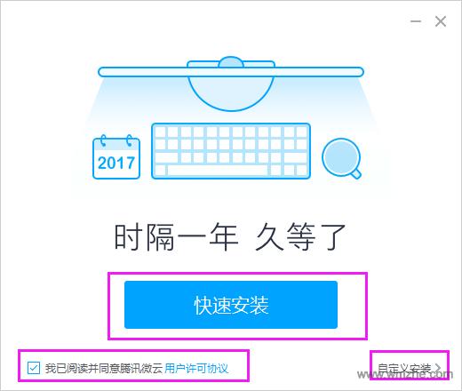 腾讯微云同步助手软件截图