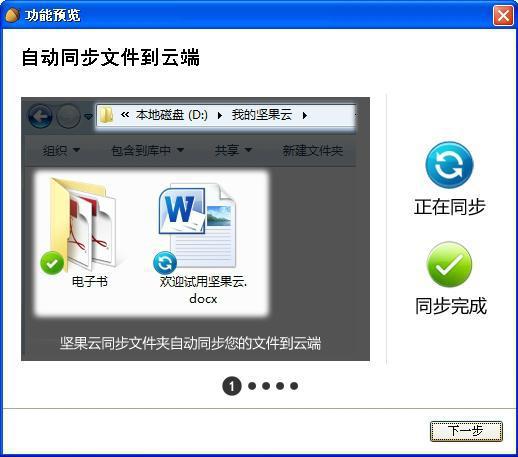坚果云:安全可靠的云网盘存储工具