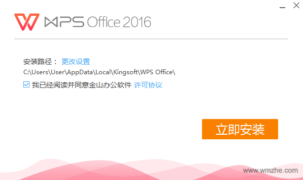 WPS Office 2016軟件截圖