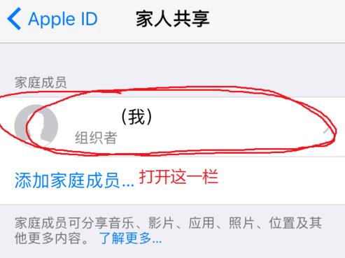 购买付费APP可以不花钱,iPhone自带省钱妙招