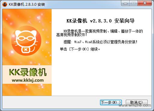 KK錄像機軟件截圖