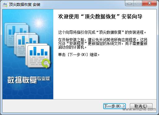 顶尖数据恢复软件截图
