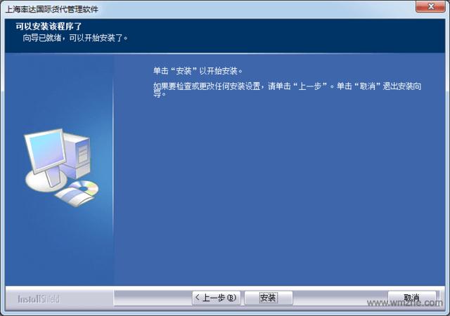 率达国际货代管理系统软件截图