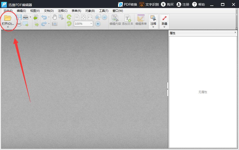 迅捷pdf编辑器怎么插入页面?迅捷pdf编辑器添加页面的方法