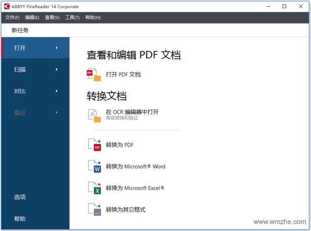 ABBYY FineReader软件截图