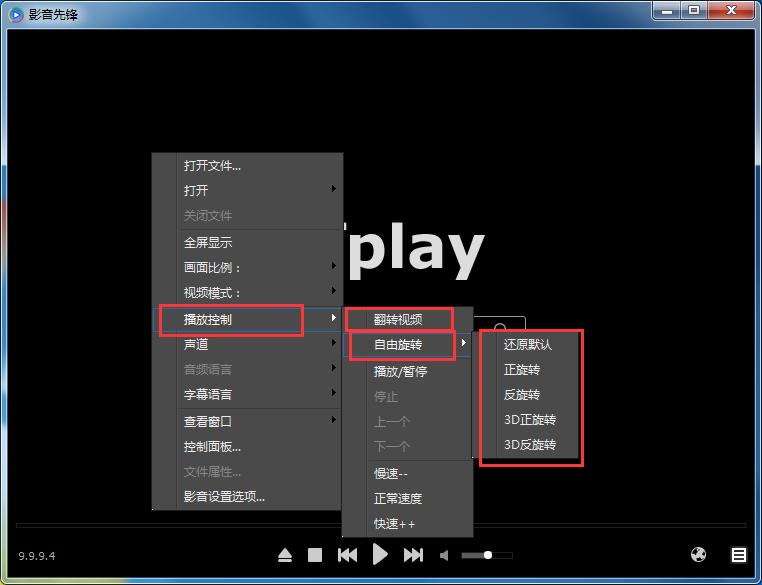影音先锋怎么旋转视频画面?影音先锋旋转视频画面的方法