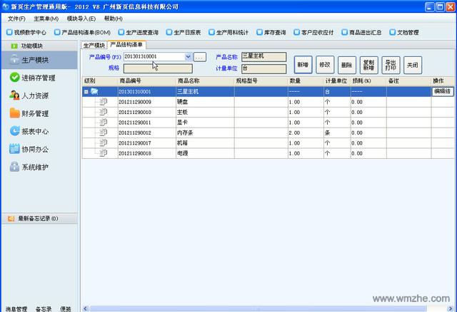 新页生产ERP软件截图