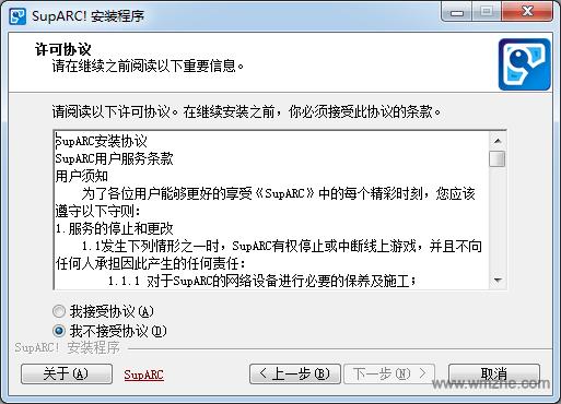 ArcLive平台软件截图