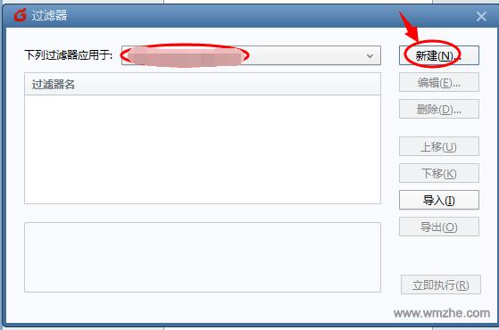 Foxmail软件截图
