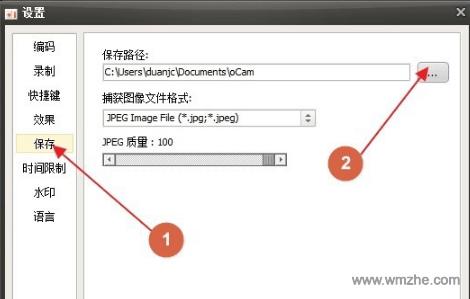 oCam屏幕录像 软件截图