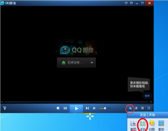 QQ影音连拍功能体验,无缝隙截取画面