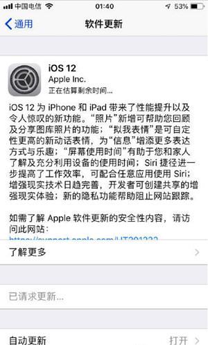 后悔药来了,苹果iOS12最新降级教程