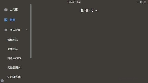 PicGo软件截图