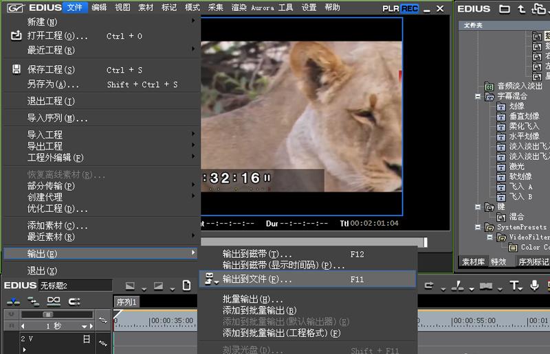 如何设置edius导出视频清晰度?选对格式就OK