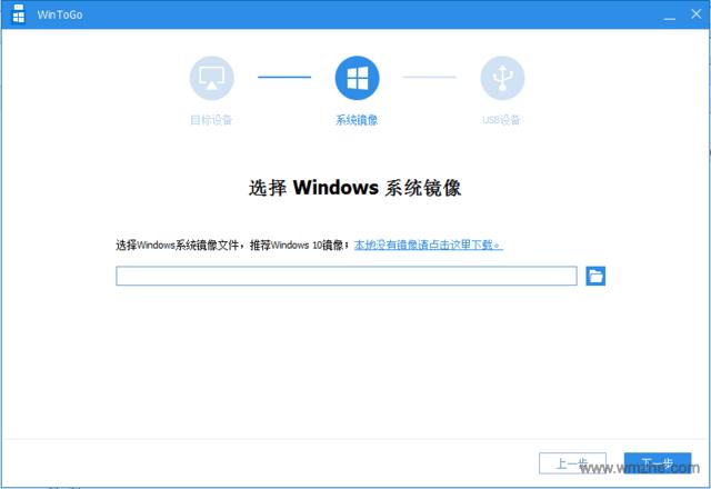WinToGo軟件截圖