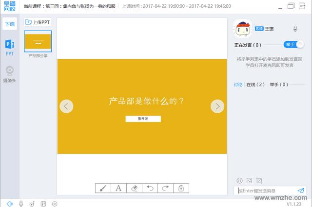 早道网校App截图
