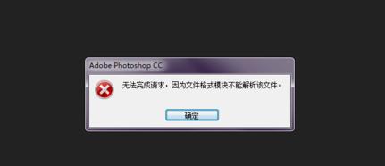 图片导入PS、提示无法完成请求?原因很简单