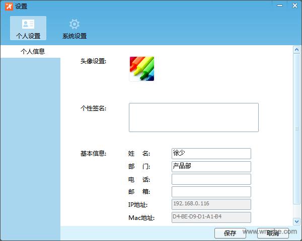 飞鸽传书经典版软件截图