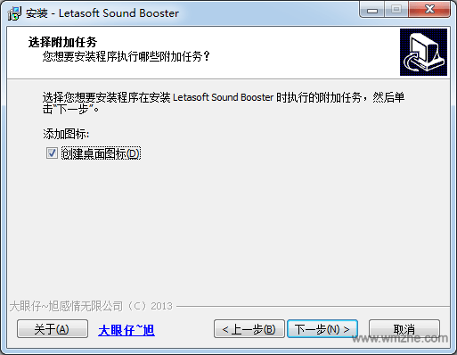 Letasoft Sound Booster软件截图